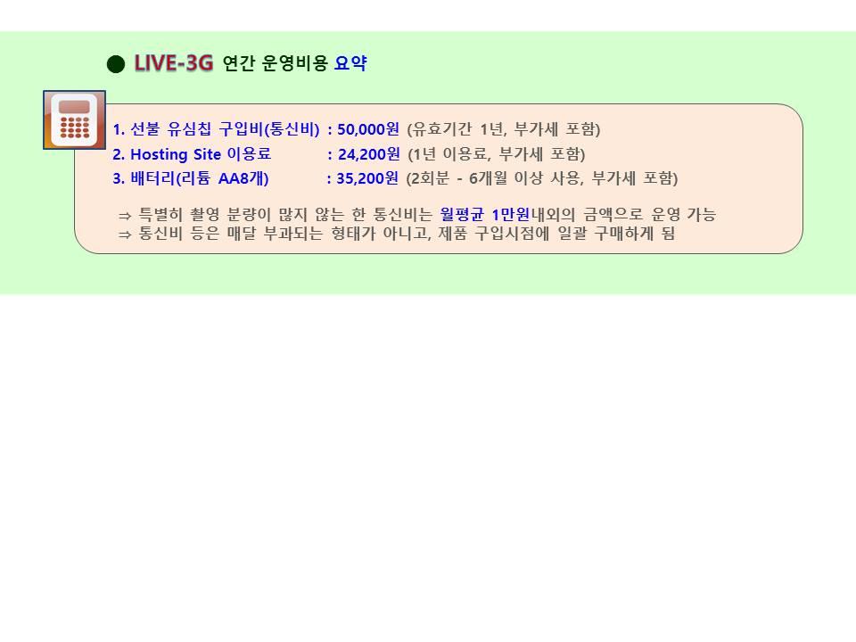 LIVE-3G 유지비요약.jpg